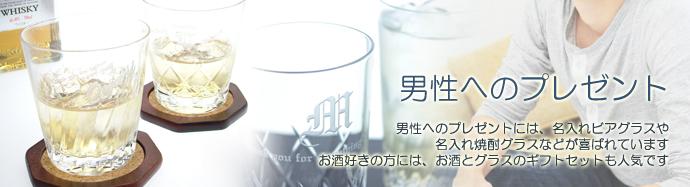 記念品工房かりんの男性へのプレゼント 男性へのプレゼントには名入れビアグラスや名入れ焼酎グラスなどが喜ばれています。