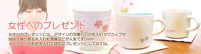 記念品工房かりんの女性へのプレゼント 女性へのプレゼントにはデザインの可愛らしいマグカップや独特な名入れ和食器が人気です。