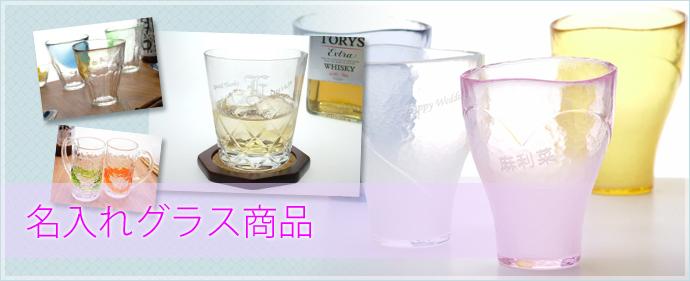 名入れグラスや名入れプレゼント・名入れグラス商品