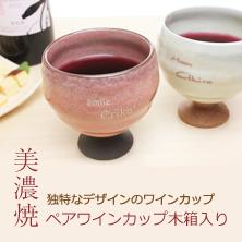 美濃焼ペアワインカップ木箱入り 独特なデザインのワインカップ