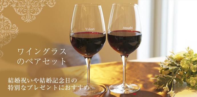 ペアワイングラスは結婚祝いや結婚記念日の特別なプレゼントに