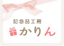結婚記念日の記念品や結婚祝いには名前入れのプレゼントを 記念品工房かりん