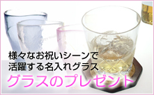 様々な贈り物シーンで活躍する名前入りグラス グラスのプレゼント